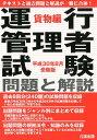運行管理者試験問題と解説貨物編(平成30年8月受験版)