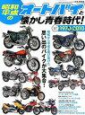 昭和・平成のオートバイと懐かし青春時代!1970-2010 思い出のバイクが大集合! (M.B.MOOK)