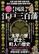 【バーゲン本】図説 江戸三百藩