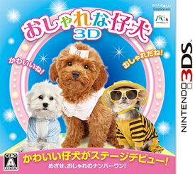 おしゃれな仔犬 3D