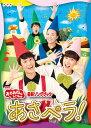 NHK「おかあさんといっしょ」最新ソングブック あさペラ! DVD [ 花田ゆういちろう、小野あつこ ]