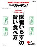 "NHKガッテン!""医者いらず""の賢い食べ方"
