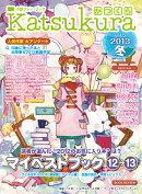 かつくら(vol.5(2013冬))