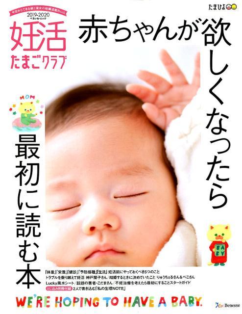 妊活たまごクラブ(2019-2020) 赤ちゃんが欲しくなったら最初に読む本 (ベネッセ・ムック)
