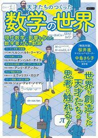 【バーゲン本】天才たちのつくった数学の世界 [ ループスプロダクション 編 ]