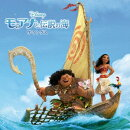 モアナと伝説の海 ザ・ソングス