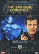 007 私を愛したスパイ アルティメット・エディション【007】