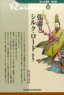 【謝恩価格本】新・人と歴史 拡大版 12 張騫とシルクーロード 新訂版