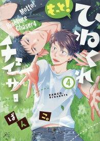 もっと!ひねくれチェイサー (4) (gateauコミックス) [ ぱんこ。 ]