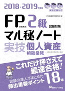 FP技能検定2級試験対策マル秘ノート〈実技・個人資産相談業務〉(2018〜2019年度版)