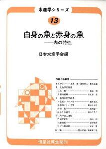 OD>白身の魚と赤身の魚OD版 肉の特性 (水産学シリ-ズ) [ 日本水産学会 ]