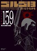 ゴルゴ13(159巻)