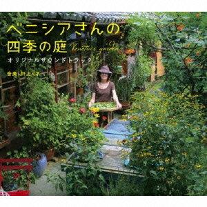 映画「ベニシアさんの四季の庭」オリジナルサウンドトラック [ 川上ミネ ]