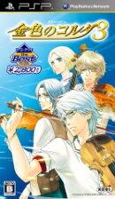 コーエーテクモ the Best 金色のコルダ3 PSP版