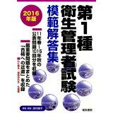 第1種衛生管理者試験模範解答集(2016年版)