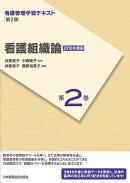 看護管理学習テキスト(第2巻)第2版(2018