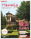 Hanako SPECIAL 横浜名店案内 横浜ガイド・完全保存版 (Magazine house mook) [ マガジンハウス ]