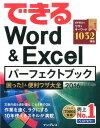 できるWord & Excelパーフェクトブック困った!&便利ワザ大全 [ 井上香緒里 ]