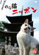 のら猫ニッポン〜長崎・尾道から江ノ島・函館まで〜