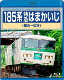 185系 特急はまかいじ 横浜〜松本【Blu-ray】