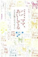 【謝恩価格本】パパ、ママ、あいしてる エレナが残したメッセージ