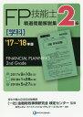 2級FP技能士(学科)精選問題解説集('17〜'18年版) [ 金融財政事情研究会検定センター ]