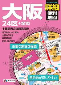 大阪詳細便利地図2版 24区+全市 (ハンディマップル)