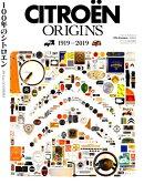 CITROËN ORIGINS 100年のシトロエン