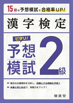 漢字検定 2級 ピタリ!予想模試