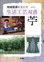 苧(からむし) [ 菅家博昭 ]