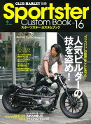 Sportster Custom Book(vol.16)