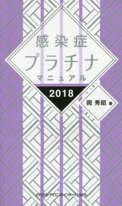 感染症プラチナマニュアル 2018 [ 岡 秀昭 ]