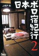 日本ボロ宿紀行(2)