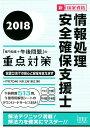 情報処理安全確保支援士「専門知識+午後問題」の重点対策(2018) 新・国家資格 [ 三好康之 ]