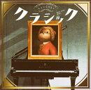【予約】ちょっとつよいクラシック (初回限定盤 CD+DVD)