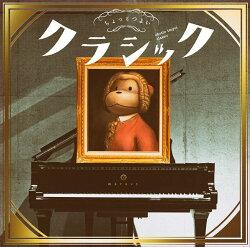 ちょっとつよいクラシック (初回限定盤 CD+DVD)