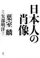 日本人の肖像
