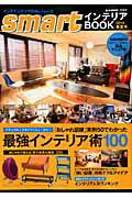 smartインテリアBOOK(2014春夏号)