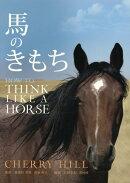 馬のきもち