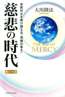 The Age of Mercy慈悲の時代