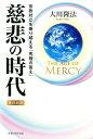 The Age of Mercy慈悲の時代 宗教対立を乗り越える「究極の答え」 [ 大川隆法 ]