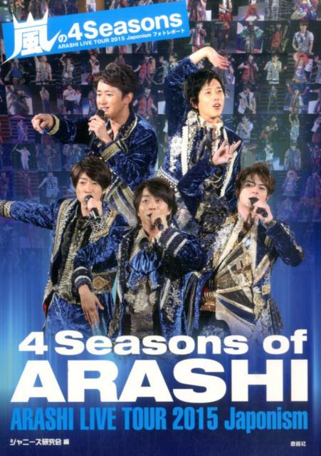 嵐の4Seasons ARASHI LIVE TOUR 2015 Jap [ ジャニーズ研究会 ]