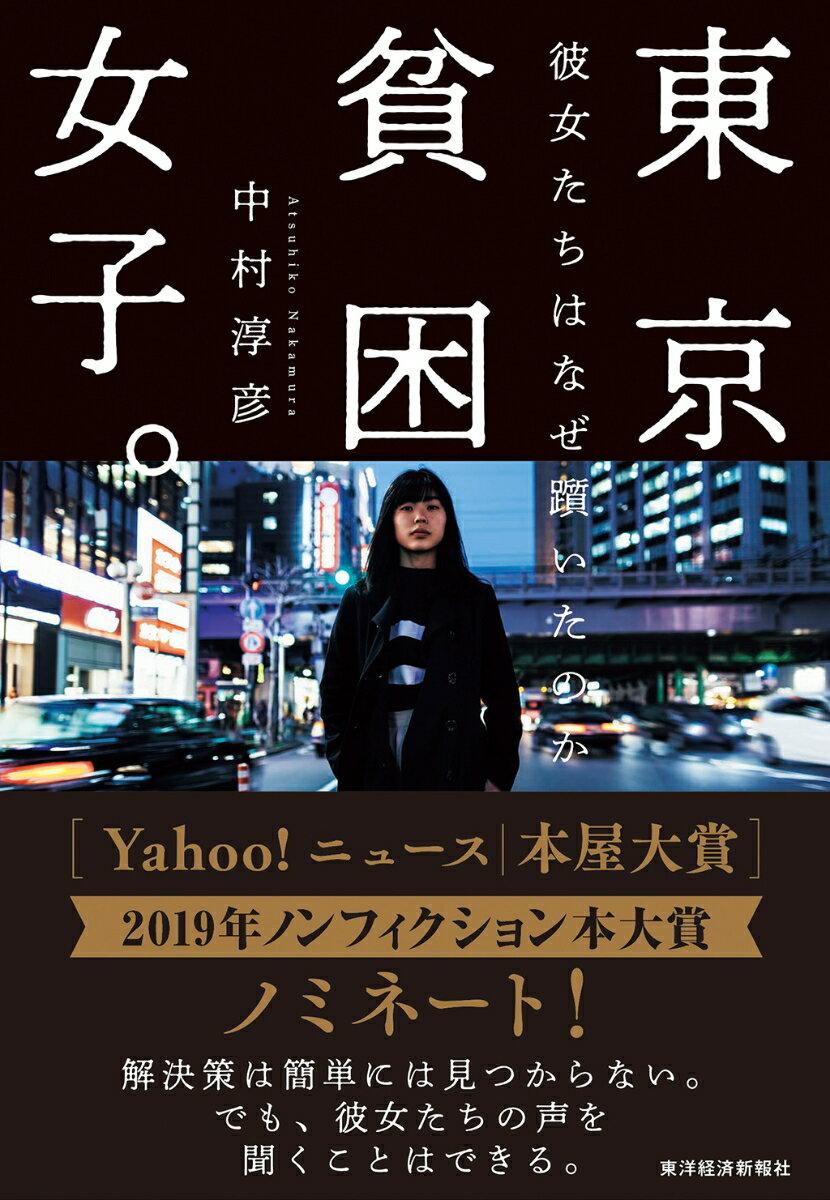 東京貧困女子。 彼女たちはなぜ躓いたのか [ 中村 淳彦 ]