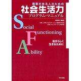 障害のある人のための社会生活力プログラム・マニュアル