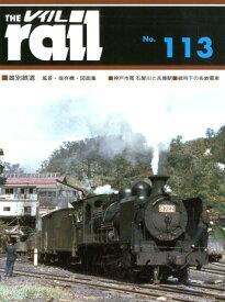 レイル(No.113) 雄別鉄道風景・保存機・図面集