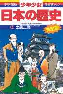 日本の歴史 士農工商