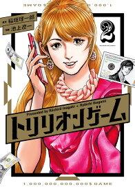 トリリオンゲーム(2) (ビッグ コミックス) [ 稲垣 理一郎 ]