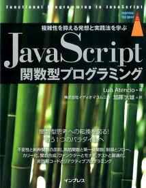 JavaScript関数型プログラミング 複雑性を抑える発想と実践法を学ぶ [ ルイス・アテンシオ ]