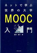 ネットで学ぶ世界の大学MOOC入門