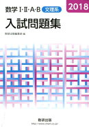 数学1・2・A・B入試問題集文理系(2018)